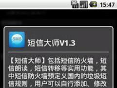 SMS Master plus 1.3.4 Screenshot