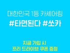 SOCAR - 대한민국 1등 카셰어링 쏘카 4.2.2 Screenshot
