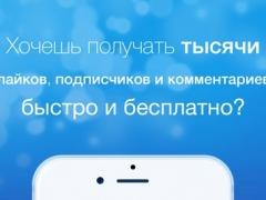 Social Gainer - лайки и подписчики Инстаграм 1.1 Screenshot
