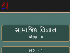 Social Science 8 Gujarati Free 3.0 Screenshot