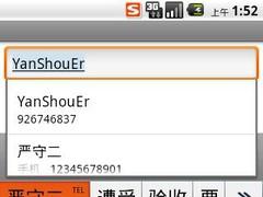 Sogou Input 1.6.1 Screenshot