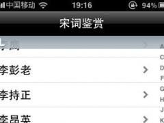 SongCiAppreciate 1.0 Screenshot