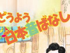 Songs from Japanese folk tales 2.0 Screenshot