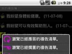 Soundnet Prayer 2  Screenshot