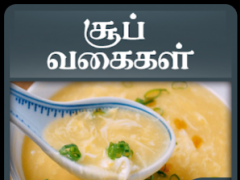 Soup Recipes Healthy Samayal and Tips in Tamil 6.0 Screenshot