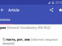SozKomek M 1.0 Screenshot