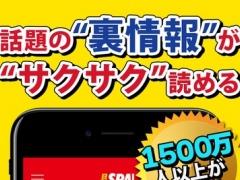 日刊 SPA ! 公式アプリ - 無料で読める裏ホンネ情報ニュースまとめ - 1.3.4 Screenshot