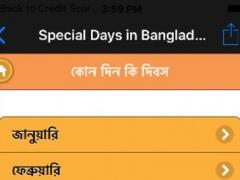 Special Days in Bangladesh & World 3.0 Screenshot