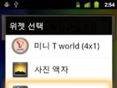 Speed Dial Wood Widget AD 1.0 Screenshot