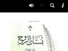 Spiritual Garden 1 Arabic 1.0 Screenshot