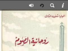 Spirituality of Fasting Arabic 1.0 Screenshot