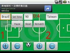 Sport Scoreboard 1.0.4 Screenshot