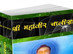 Sri Mahavir Chalisa 1.0 Screenshot