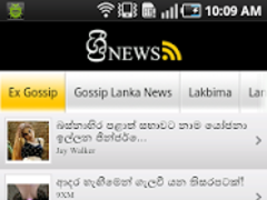 Sri News Old | Sinhala Gossip  Screenshot