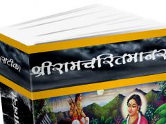 Sri Ramcharitmanas 1.0 Screenshot