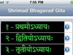 Srimad Bhagavad Gita (Sanskrit) 1.0 Screenshot