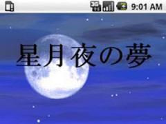 Starry Night's Dream RPG 1.302 Screenshot