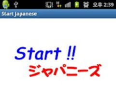 Start Japanese 1.1 Screenshot