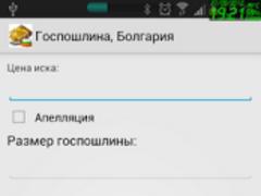State fee (Bulgaria) 1.0 Screenshot
