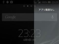 StatusBarExpand For Small App 1.2 Screenshot
