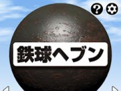 Steel Ball Heaven 1.2.2 Screenshot