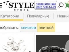 StyleStore - мои украшения 15.08.19 Screenshot