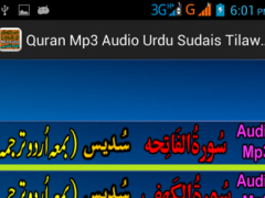 Sudes Urdu Quran Audio Tilawat 1.3 Screenshot