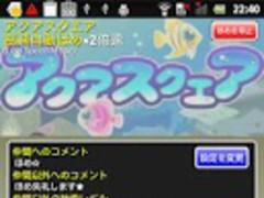 SuisoAutoHome * 3 3.34 Screenshot