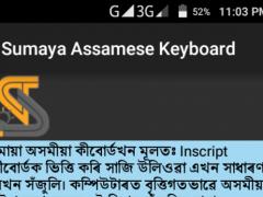 Sumaya Assamese Keyboard 1.0 Screenshot