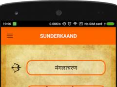 Sunderkaand Paath 1.2 Screenshot
