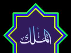 Surah Al Mulk MP3 1.2 Screenshot