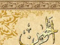 Surah Ar Rahman 1.1.2 Screenshot