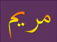 Surah Maryam English 1 1 Free Download