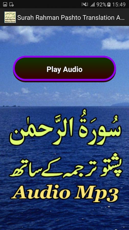 Download Surah Yasin Mp3 Full Audio