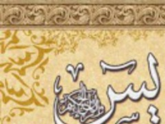 Review Screenshot - Recite the Surah Yasin from your Smartphone