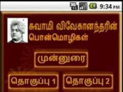 Swami Vivekananda-Tamil Quotes 1.02 Screenshot