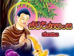Swarnahansa Jathakaya-Sinhala 1 Screenshot