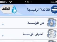 SWCC KSA 1.0.1 Screenshot