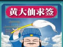 Taichi Fortune Teller 1.0.4 Screenshot