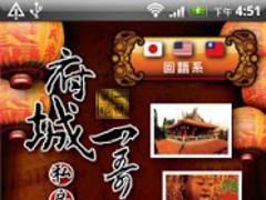 Tainan Capital Town Guru 1.0.0.29 Screenshot