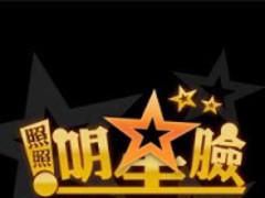 Taiwan Celebrity Matchup 1.9.1.0 Screenshot