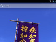 Takeda Shingen Flag LWP 1.0 Screenshot