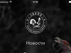 Takho | Тахо 1.2.2 Screenshot
