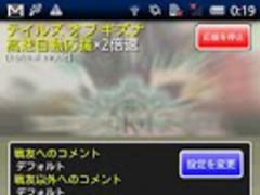 talesOfKizunaAutoOhen*2 1.17 Screenshot