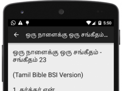 Tamil Bible One Psalm Everyday 1.1 Screenshot