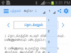 Top catholic bible apps so the word of god is always with you.