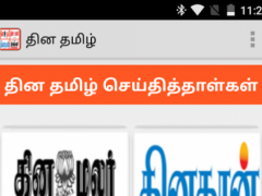 Daily Tamil News Papers 1.7 Screenshot