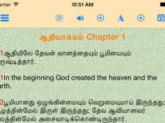 Tamil-English Bilingual Audio Holy Free Download