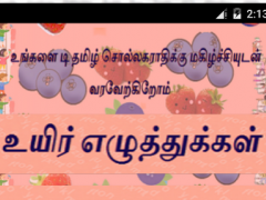 Tamil Flash Card Quiz Spell 3.0 Screenshot