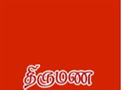 Free marriage match making in tamil